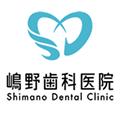 嶋野歯科医院